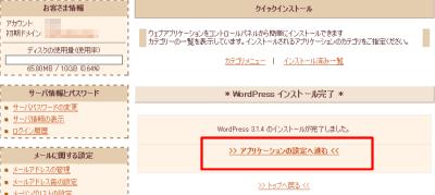 Wordpressインストール4