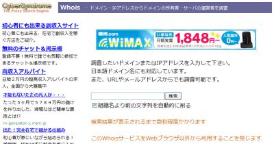 whois server list: